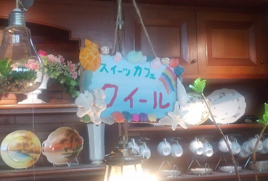 『スイーツカフェ クイール』店内看板