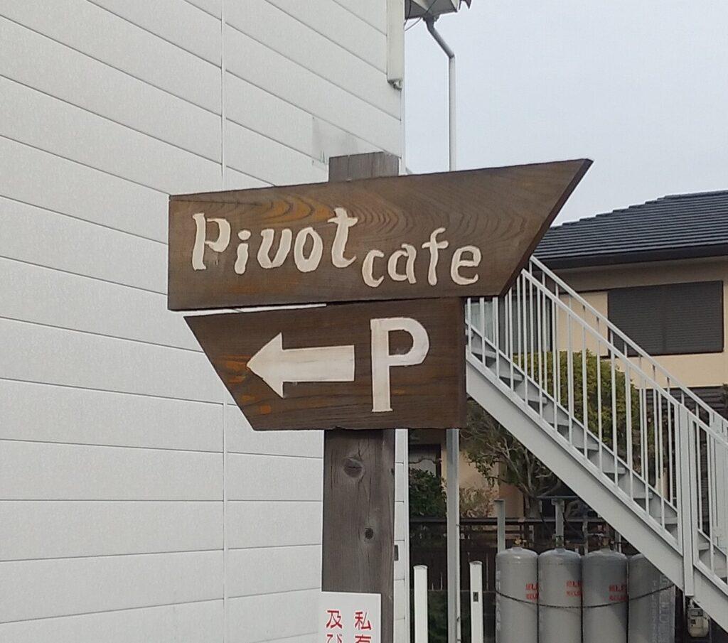 ピボットカフェ標識