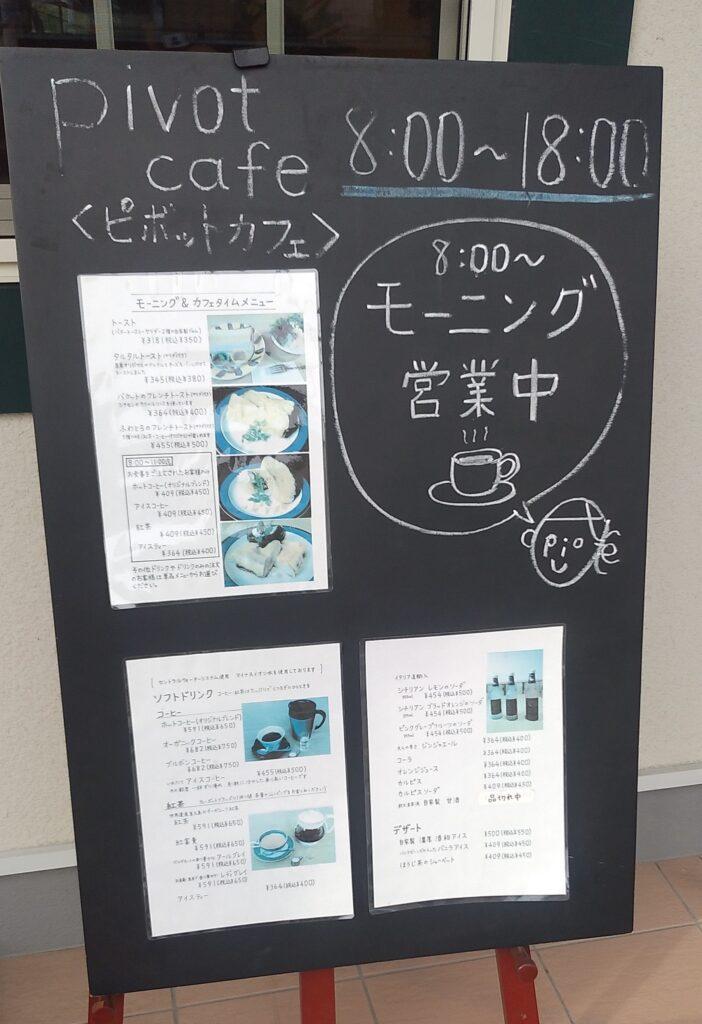 ピボットカフェメニュー黒板
