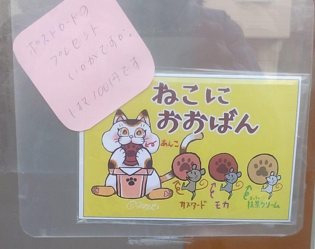 『ねこに大判』ポストカード