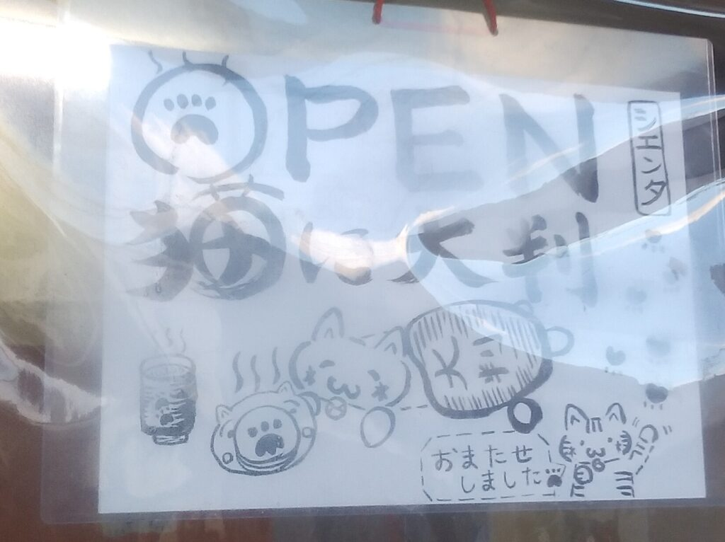 『ねこに大判』OPENプリント