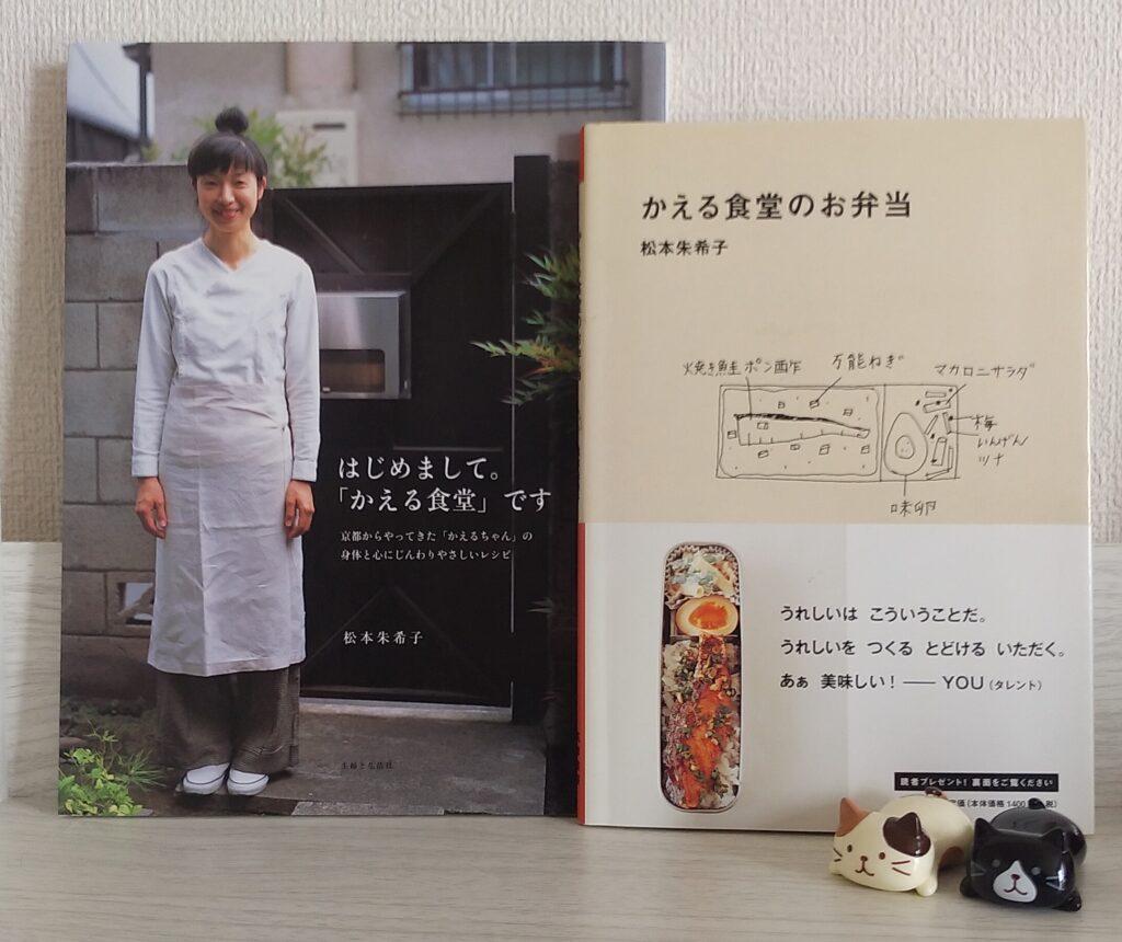 かえる食堂の本