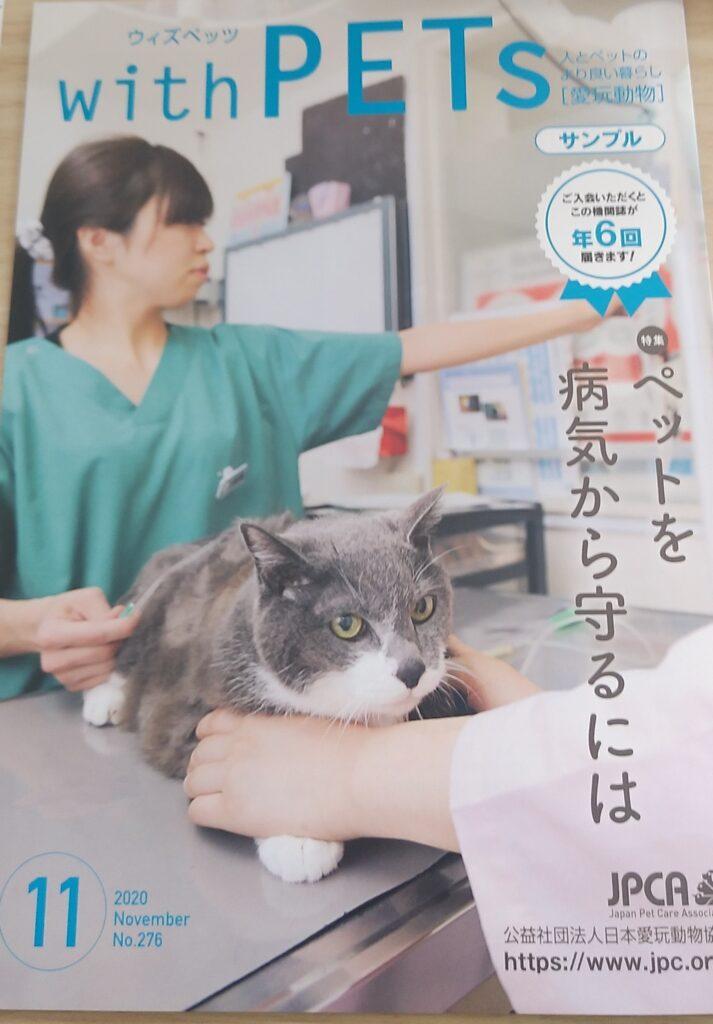 愛玩動物飼養管理士2級PETS
