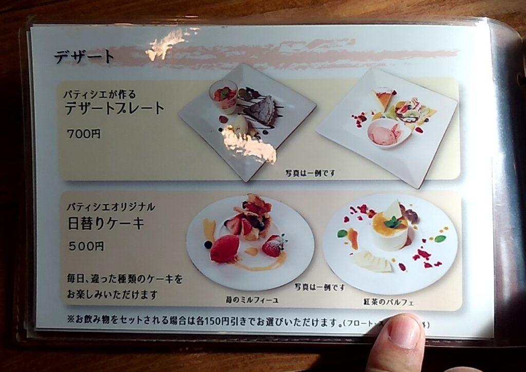 cafe歩笑(ぽえむ)デザートメニュー1