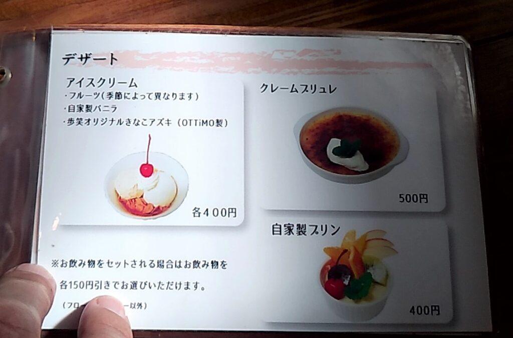 cafe歩笑(ぽえむ)デザートメニュー2