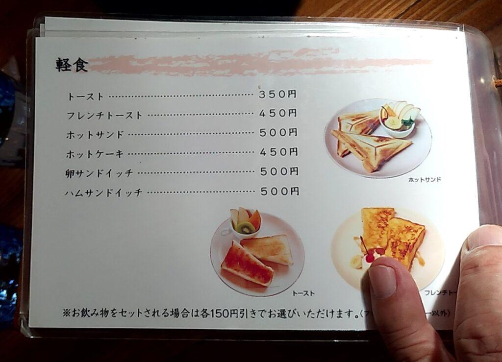 cafe歩笑(ぽえむ)軽食メニュー
