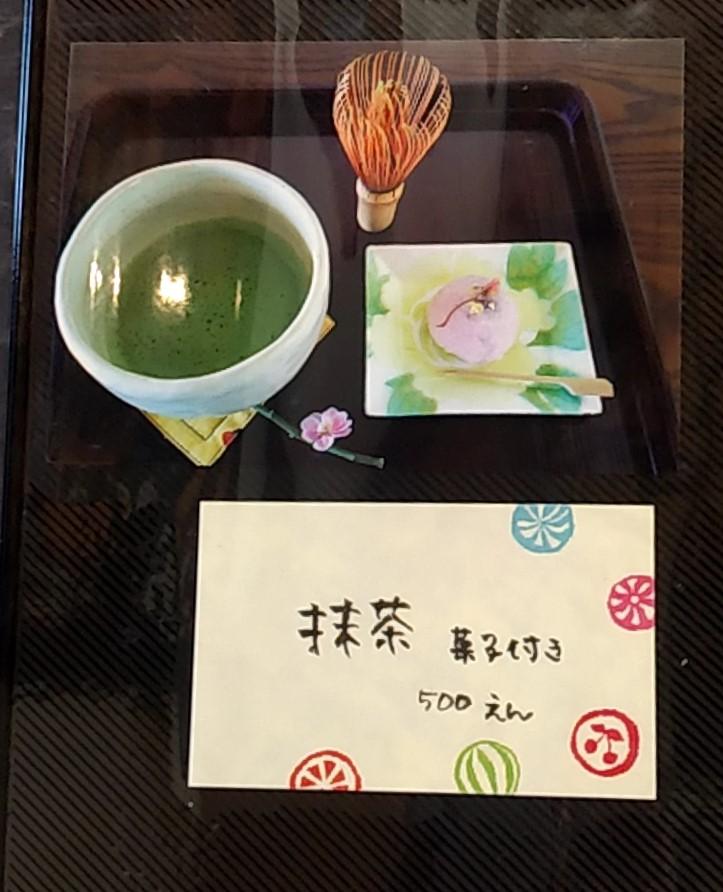 『夢心花(ゆめここは)』抹茶セット