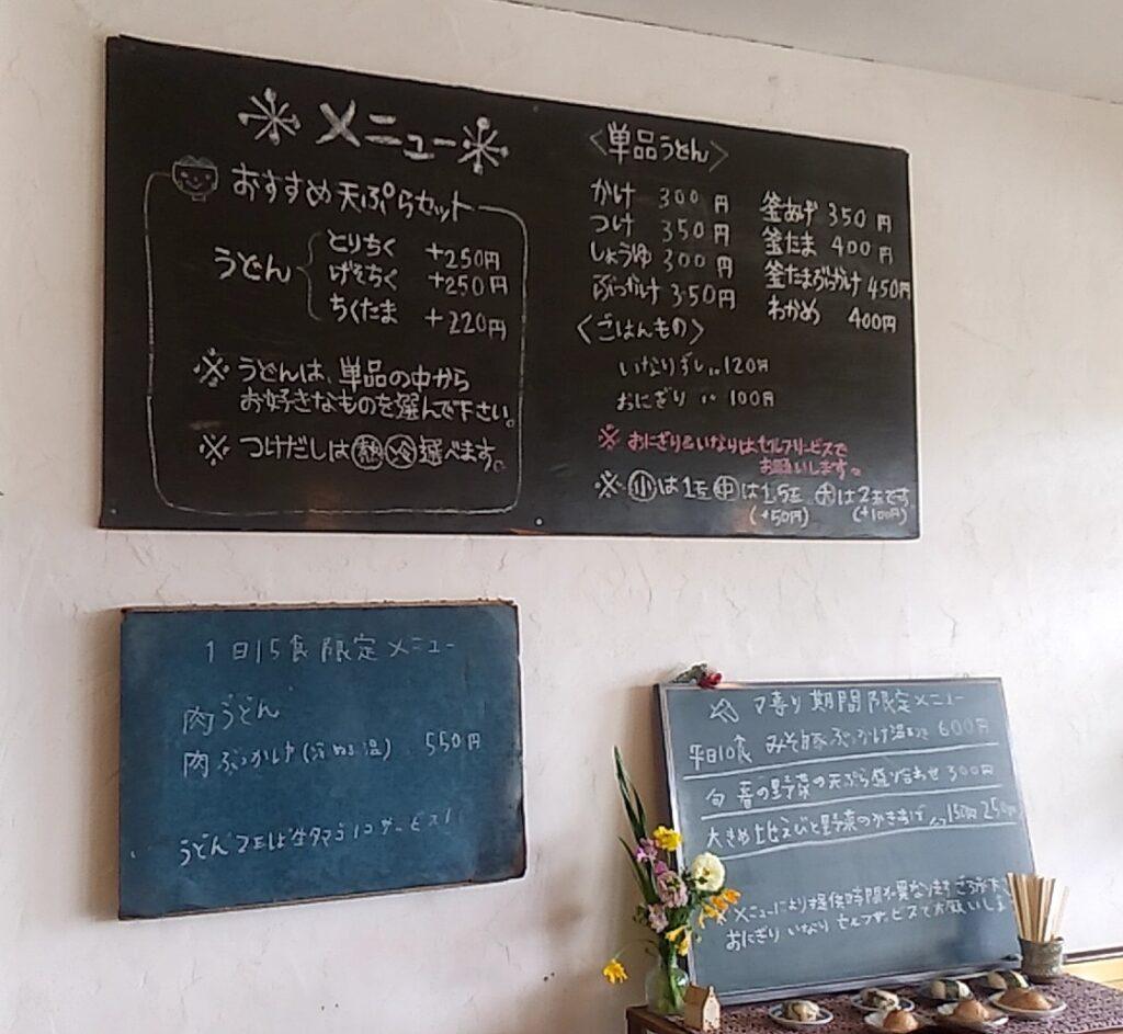 かま喜ri、メニュー黒板
