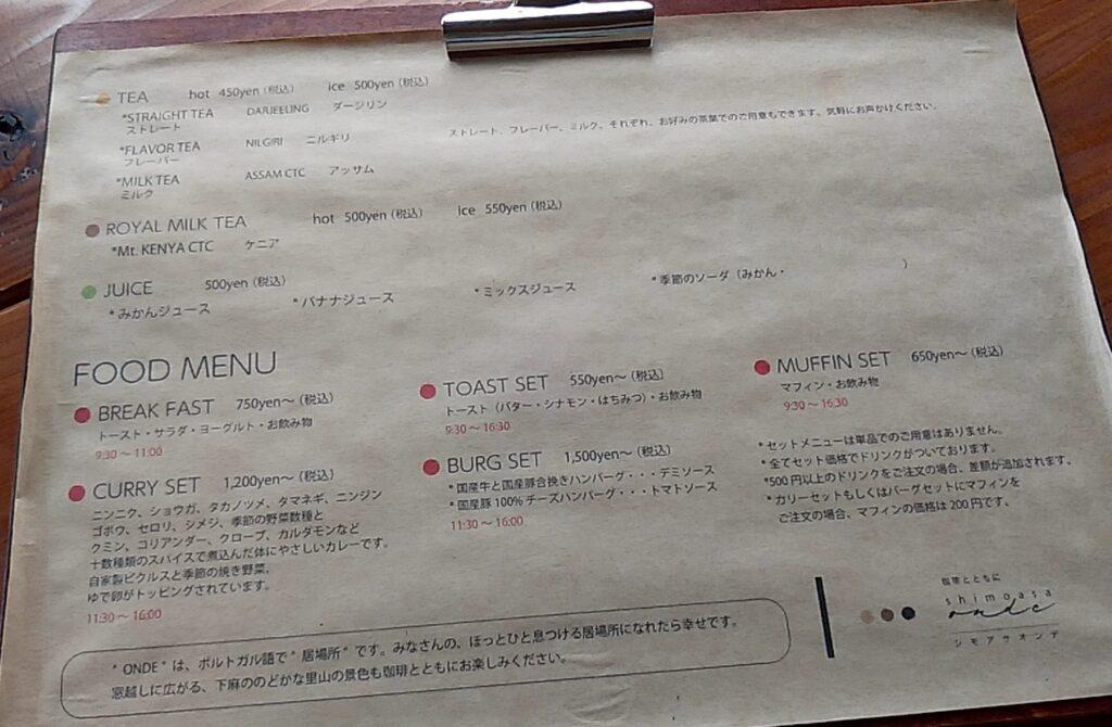 『シモアサオンデ』メニュー1