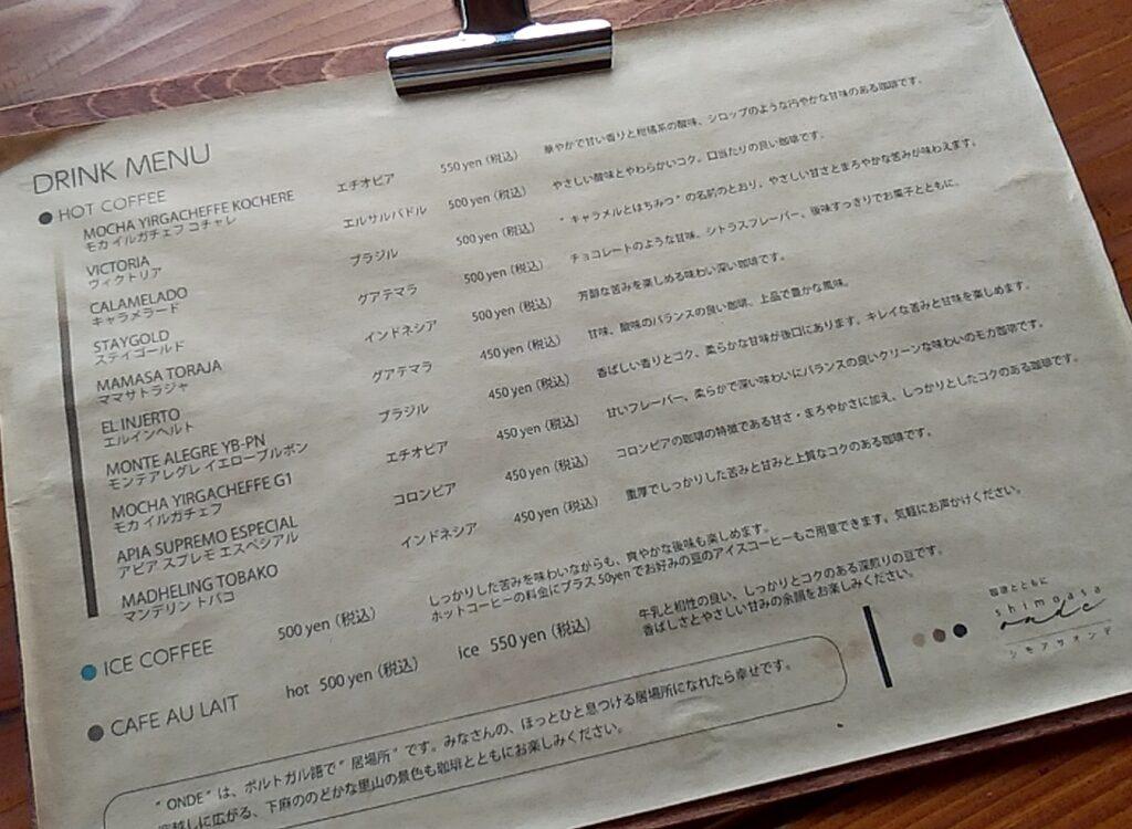 『シモアサオンデ』メニュー2