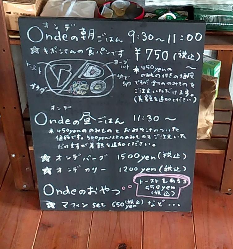 『シモアサオンデ』黒板のメニュー
