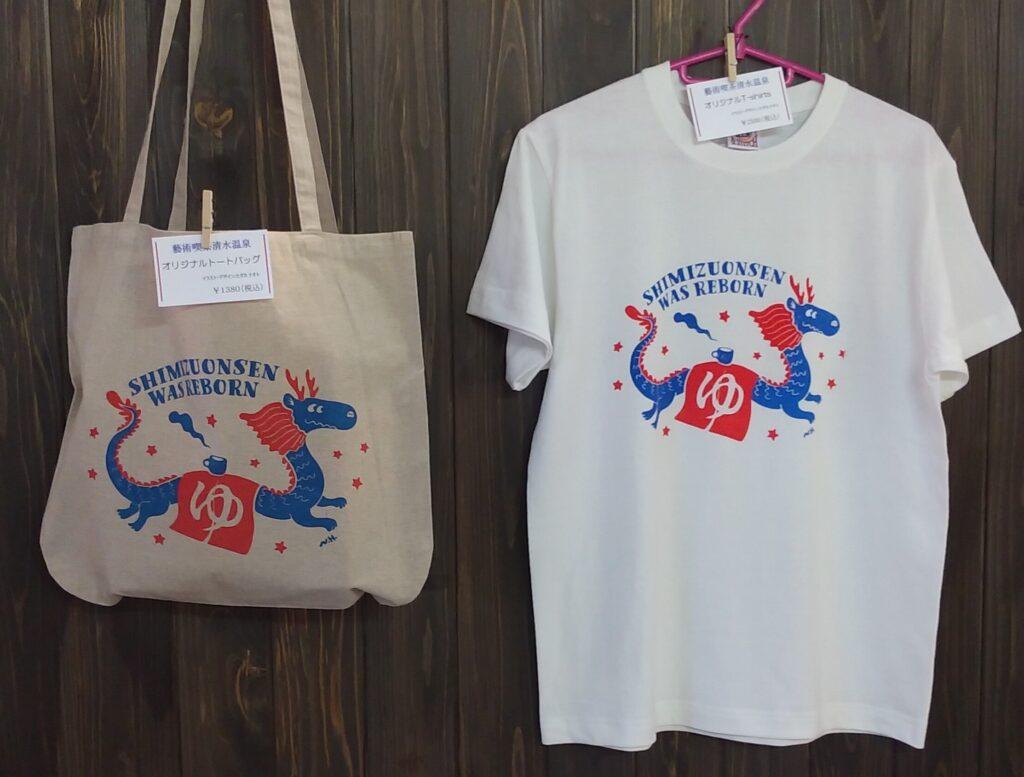 清水温泉グッズ3Tシャツ