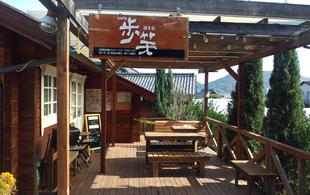 cafe歩笑(ぽえむ)入口