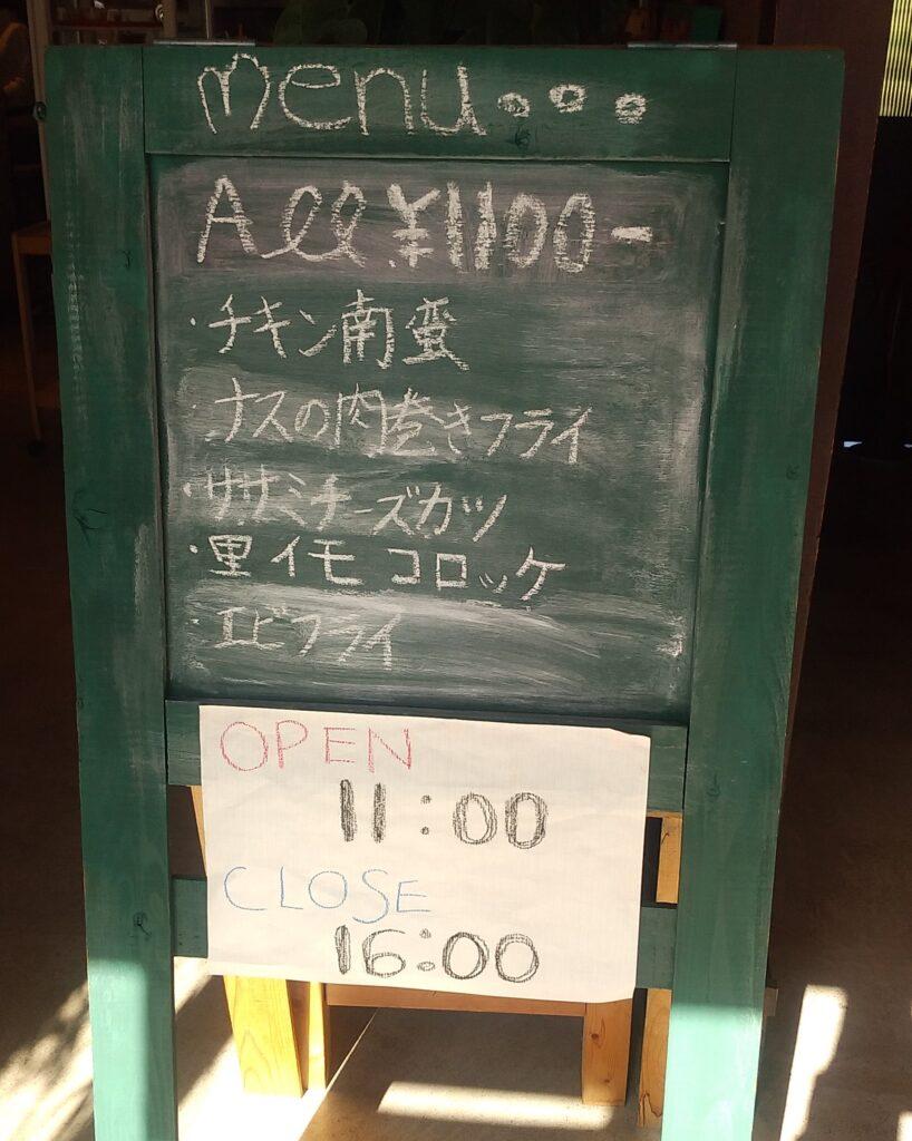 『パーラーエメラルド』黒板