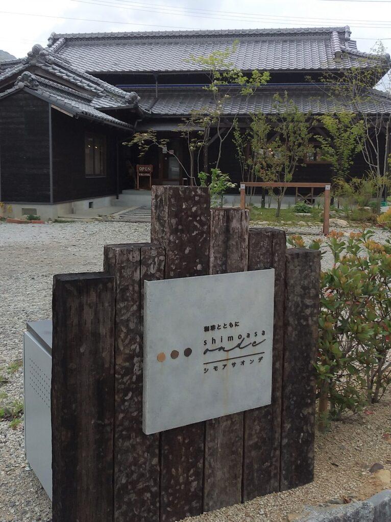 『シモアサオンデ』看板とお店